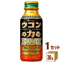 ハウスウェルネスフーズ ウコンの力 超MAX 120 ×30本×1ケース 飲料【送料無料※一部地域は除く】