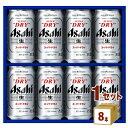 ショッピングお歳暮 アサヒ スーパードライ 缶ビール セット AS‐2N ギフト お歳暮 (350ml 8本) ×1箱 ギフト【取り寄せ品 メーカー在庫次第となります】