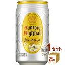 サントリー 角ハイボール缶 350ml ×24本(個)
