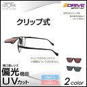 偏光サングラスのクリップ式レンズ メンズ レディース 眼鏡につけるだけで偏光サングラスに! ドライブ 運転用 ゴルフ スポーツサングラス 鯖江産 国産レンズ 特許取得 紫外線カット UV 反射防止 プレゼント iclipIC-P1001