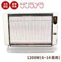 【送料無料・豪華特典付】サンラメラ 1200W 暖房 輻射式...