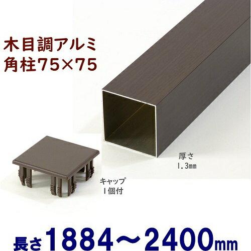 アルミ75角柱木目調キャップ1個付75×75×L2400t13mmダークDIYに最適エクステリア材料