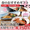 板前の漁師煮6切セット【送料込・春ギフト】
