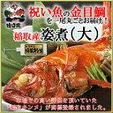 【温めるだけ】金目鯛姿煮(大) 稲取キンメ 水揚げ時 約800g(体長約35cm)