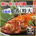 【温めるだけ】金目鯛姿煮(特大) 伊豆近海産 水揚げ時 約1Kg(体長約40cm)