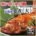 【温めるだけ】金目鯛姿煮(大) 伊豆近海産水揚げ時 約800g (体長約35cm)