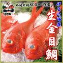 生・金目鯛(大1尾)