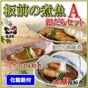 【温めるだけ】板前の漁師煮セット[化粧箱付] 05P03Dec16