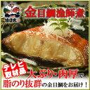 【温めるだけ】金目鯛漁師煮6切セット[化粧箱付] 05P03Dec16