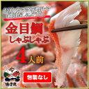 【伊豆近海産】地金目鯛しゃぶしゃぶ(4人前)