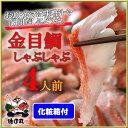 化粧箱付【伊豆近海産】地金目鯛しゃぶしゃぶ(4人前)