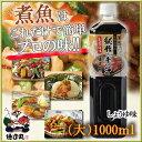 【ご家庭で手軽に簡単!プロの味】秘伝の煮汁(大)