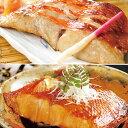 新商品 金目鯛の生塩糀仕立て西京焼4切・漁師煮4切セット ギフト グルメ 父の日 御中元
