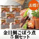金目鯛ごぼう煮 お得な5個セット 金目鯛 惣菜 調理済み 温めるだけ