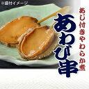 楽天伊豆の味・徳造丸あわび串 煮貝 串付き 新商品 調理済み
