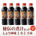 秘伝の煮汁(小)5本セット(しょうゆ5本)