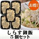 楽天伊豆の味・徳造丸しらす御飯お得な5個セット レンジでチンOK 冷凍米飯
