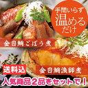 初回限定・お試し送料込セット 金目鯛漁師煮と金目鯛ごぼう煮のセット