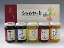 【特選ギフト】35度ジャムセット 180g×5本