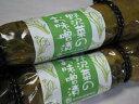 お味噌漬け 野沢菜350g