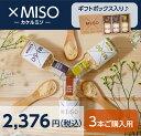 ×MISO(カケルミソ)3本セット箱入『所さんお届けモノです!』で紹介頂きました【信州味