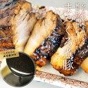 松本秋義 まっくろ煮豚2本セット 400g×2本 煮豚 焼豚 角煮 秘伝 醤油 たれ 豚 肉 お肉