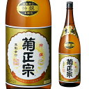 日本酒 辛口 菊正宗 特撰 1.8L 16度 清酒 1800ml 兵庫県 菊正宗酒造 酒