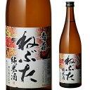 9/25限定 日本酒5倍日本酒 辛口 青森 ねぶた 純米酒 720mL 14度 清酒 青森県 桃川 酒