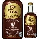 上品な甘さの紅茶のお酒です。 厳選したスリランカ産の茶葉を漬け込んだお酒と ブランデーをアクセントに加えることで 茶葉本来のコクと芳醇な香りを実現しました。 ■容量500ml ■アルコール度数8度 ■生産者サントリー ※画像はイメージです。実際のボトルとデザインやヴィンテージが異なる場合がございます。また並行輸入品につきましてはアルコール度数や容量が異なる場合がございます。 ■ご注文前に御確認ください■ ※自動計算される送料と異なる場合がございますので、弊社からの受注確認メールを必ずご確認お願いします。