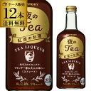 最大250円OFFクーポン配布中サントリー 夜のティー 8% 500mlリキュール 紅茶のお酒 紅茶 ロック 牛乳割 ホット