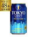 必ず全品P5倍送料無料 サントリー 東京クラフト ペール エール 350ml×2ケース 48缶 ビール 国産 クラフトビール 缶ビール TOKYO CRAFT ..