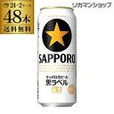 送料無料 サッポロ 生ビール 黒ラベル500ml缶×48本 2ケース販売(24本×2)(48缶)1本当たり242円(税別) 国産 缶ビール [長S]