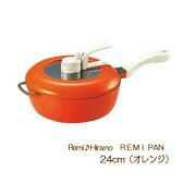 大人気♪平野レミのレミパン☆レミ ヒラノ☆レミパン 24cm オレンジRHF-201