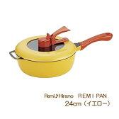 大人気♪平野レミのレミパン☆レミ ヒラノ☆レミパン 24cm イエローRHF-200