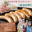 商品説明 伊豆沼農産で人気の「 手づくりウインナー教室 」をご自宅でも! 宮城県産の豚肉を手ごねし、オリジナルスパイスで味付...
