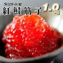 【送料無料】魚河岸特選紅鮭筋子1000g(500g×2)<一等級/すじこ/スジコ/紅鮭筋子/紅子/