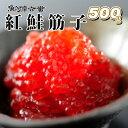 魚河岸特選紅鮭筋子500g<一等級/すじこ/スジコ/紅鮭筋子...
