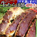 【送料無料】超特大 生たらば蟹 1.5kg×1肩 シュリンク...