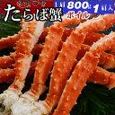特大 ボイルたらば蟹 800g シュリンク 1肩 たっぷり 2〜3人前 <タラバ蟹/タラバガニ/たら...