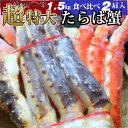 【送料無料】超特大 ボイルたらば蟹 1.5kg&生たらば蟹 ...