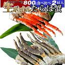 【送料無料】特大 ボイルたらば蟹 800g&生たらば蟹 80...