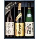 全国純米酒詰合せ[DRTN‐50N]