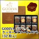 GODIVA ゴディバ クッキー アソートメントGDC-30...