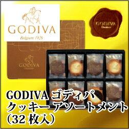 GODIVA ゴディバ クッキー アソートメントGDC-301(32枚入)