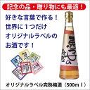 楽天九州百貨店 井筒屋楽天市場店[酒のしもがわ]オリジナルラベル完熟梅酒(500ml)
