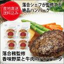 【産直・送料込】落合務監修 香味野菜と牛肉のハンバーグ【代引...