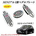 BMW MINI ミニクーパー アルミ製 AT車用ペダルプレート 3点セット ユニオンジャック柄 穴あけ不要 かんたん装着!