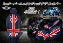 MINI ミニクーパー(F55 専用設計) ユニオンジャック ブルー&レッド シートカバーセット