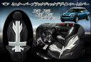 BMWミニ ミニクーパー R50 R53 R55 R56 専用設計 レザー調 シートカバー 1台分セット!(ブラック&シルバーブラックジャック柄)ミニらしいドレスアップに!