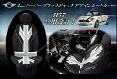 BMWミニクーパー(R57 オープン コンバーチブル )専用設計 ユニオンジャック ブラック&グレー シートカバーセット
